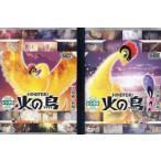 火の鳥 太陽編 前編・後編 (全2枚)(全巻セットDVD) 中古DVD