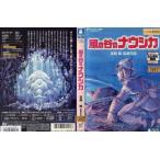 (A)風の谷のナウシカ 中古DVD