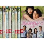 屋根部屋のネコ 1〜8 (全8枚)(全巻セットDVD)|中古DVD