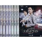 スポットライト 1〜8 (全8枚)(全巻セットDVD)|中古DVD