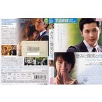 きみに微笑む雨 [字幕]|中古DVD