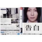 告白 (2010年) [松たか子]|中古DVD