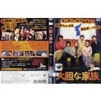 大胆な家族 [字幕]|中古DVD