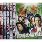 喧嘩の極意 1〜6 (全6枚)(全巻セットDVD)|中古DVD