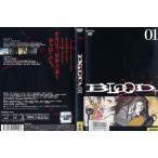 BLOOD+ ブラッドプラス 第1巻|中古DVD