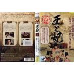 王と妃 第1巻 [字幕]|中古DVD