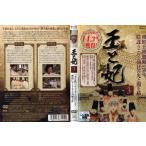 王と妃 第3巻 [字幕]|中古DVD