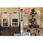 王と妃 第4巻 [字幕]|中古DVD