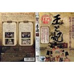 王と妃 第5巻 [字幕] 中古DVD
