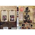 王と妃 第10巻 [字幕]|中古DVD