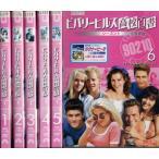 ビバリーヒルズ高校白書 シーズン1 1〜6 (全6枚)(全巻セットDVD) |中古DVD