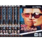 バーン・ノーティス 元スパイの逆襲 シーズン3 1〜8 (全8枚)(全巻セットDVD) 中古DVD