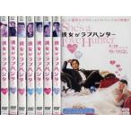 彼女がラブハンター 1〜8 (全8枚)(全巻セットDVD)|中古DVD