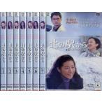 北の駅から 1〜8 (全8枚)(全巻セットDVD) [字幕] 中古DVD