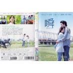 瞬 またたき [北川景子/岡田将生] 中古DVD