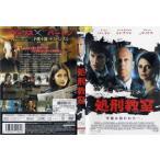 処刑教室 (2008年) [ミーシャ・バートン/リース・トンプソン/ブルース・ウィリス]|中古DVD