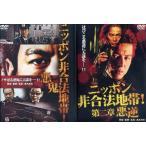 ニッポン非合法地帯 第一章:悪鬼/第二章:悪逆 (全2枚)(全巻セットDVD)|中古DVD