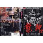 龍神2 [高木淳也]|中古DVD