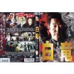 白竜 その女、亜利沙|中古DVD
