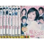 魔女ユヒ 1〜8 (全8枚)(全巻セットDVD) [字幕]|中古DVD
