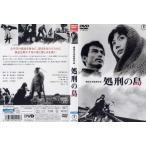 処刑の島|中古DVD