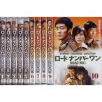 ロードナンバーワン ROAD NO.1 1〜10 (全10枚)(全巻セットDVD) 中古DVD