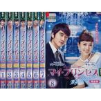 マイ プリンセス My Princess 完全版 1〜8 (全8枚)(全巻セットDVD)|中古DVD