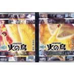 火の鳥 黎明編 前編・後編 (全2枚)(全巻セットDVD) [2004年] 中古DVD