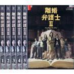 離婚弁護士II ハンサムウーマン 1〜6 (全6枚)(全巻セットDVD) 中古DVD