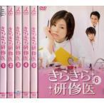 きらきら研修医 1〜6 (全6枚)(全巻セットDVD)|中古DVD画像