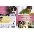 ハーモニー 心をつなぐ歌 [字幕]|中古DVD