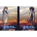 蒼穹のファフナー Arcadian memory 1〜2 (全2枚)(全巻セットDVD)|中古DVD