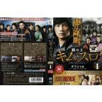 鉄の王 キム・スロ ノーカット完全版 第1巻|中古DVD