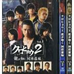 クロヒョウ2 龍が如く 阿修羅編 1〜3 (全3枚)(全巻セットDVD)|中古DVD