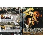 極道の紋章 やくざのだいもん 第七章 [白竜]|中古DVD