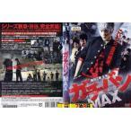 ガチバンMAX|中古DVD