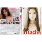 nude [渡辺奈緒子/佐津川愛美] 中古DVD