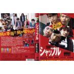 シャッフル (2011年) [金子ノブアキ/賀来賢人]|中古DVD