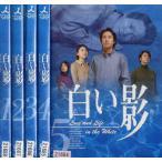 白い影 1〜5 (全5枚)(全巻セットDVD) [2001年] 中古DVD