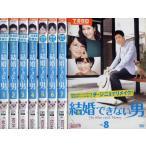 結婚できない男 1〜8 (全8枚)(全巻セットDVD) [字幕] [2009年]|中古DVD