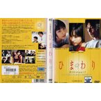 ひまわり himawari [麻生久美子/河村彩/袴田吉彦]|中古DVD
