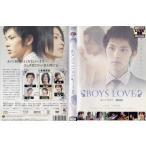 BOYS LOVE ボーイズラブ 劇場版|中古DVD