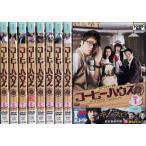 コーヒーハウス 1〜9 (全9枚)(全巻セットDVD) [字幕]|中古DVD