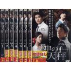 神の天秤 1〜8 (全8枚)(全巻セットDVD) [字幕]|中古DVD