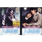 人魚物語 1〜2 (全2枚)(全巻セットDVD) [字幕]|中古DVD