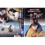 火曜サスペンス劇場 松本清張スペシャル 一年半待て (2002年) [浅野ゆう子/布施博]|中古DVD