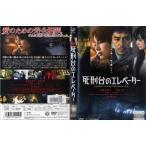 死刑台のエレベーター (2010年) 中古DVD