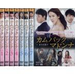 カムバックマドンナ 私は伝説だ 1〜8 (全8枚)(全巻セットDVD) 中古DVD