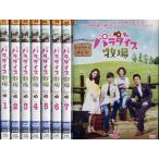 パラダイス牧場 Paradise Farm 1〜8 (全8枚)(全巻セットDVD)|中古DVD
