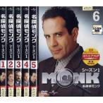 名探偵モンク シーズン1 1〜6 (全6枚)(全巻セットDVD)|中古DVD